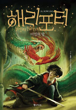 2014 New Harry Potter and Chamber of Secrets Korean Edition 1&2 Expedite Ship