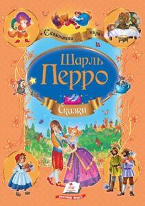Children's Russian Books for Kids Сказки. Шарль Перро (А4 формат)