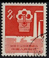 CHINA 1959 SCOTT # 464  Exhibition of Industry and Communications 8 f STAMP