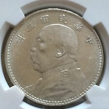 China Yuan Shi Kai Fat Man Silver Dollar NGC AU details surface hairlines 1914