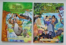 The Jungle Book 1 & 2 Movie Graphic Novel. Disney Comics. Russian 2019 Hardcover