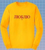 Love Russian Long Sleeve T-shirt Gosha Font Style Cyrillic Tee Retro 1984 Top