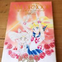Rare Art Book of Soldier Sailor Moon #2 Original illustration by Naoko Takeuchi