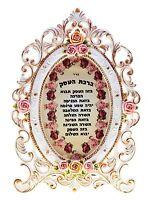 Business Bleessing Hebrew Roses Bless Jewish Torah Jew Gift Shop Holiday Jews