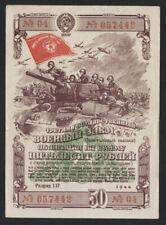 1944 Russia, Military Loan Bond (Obligations) 50 rubles