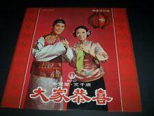 【 kckit 】CHINESE OPERA LP 文千歲 -李寶瑩 大家恭��� (粵曲粵劇) 黑膠唱片 LP282