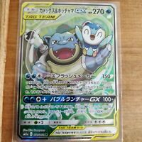Pokemon card Blastoise & Piplup GX SR Special Art 070/064 Remix bout tag team