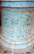 Antique Cast Iron Temple Bell Possibly From Taihe Temple
