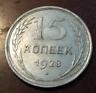 Russia USSR 1928 Silver 15 Kopeks UNC