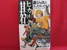 Hikaru no Go Gorgeous Characters Guide Book