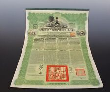 1913北洋政府善后大借款公债 189.40卢布 Chinese Government £20 ₽189.40 Reorganization Gold loan