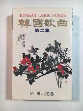 Korean Lyric Songs - Korean Cassette Tape With Slipcover