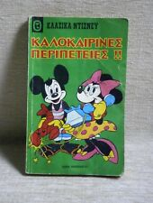 KLASIKA DISNEY 1973 USED COMIC BOOK GREEK GREECE TERZOPOYLOS VINTAGE