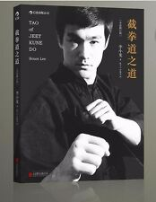Tao of jeet kung do by bruce lee Chinese kung fu book action books