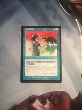 Back to Basics Mtg CHINESE Nm Rare!