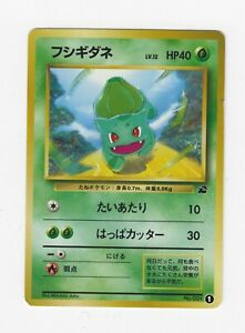 Pokemon Bulbasaur / Bisasam LV.12 Intro Pack japanische Karte (001 / 1) RAR! ++