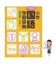 Second edition Shimomura formula elementary language learning dictionary Japan