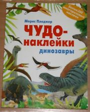 Mystery-stickers DINOSAURS Activity Reading Education Book in Russian New