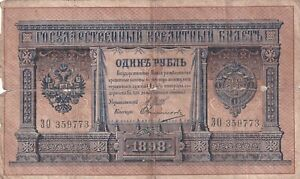 RUSSIAN EMPIRE 1 Ruble 1898 Signature Shipov / Ovchinnikov