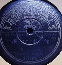 CHINESE RU YUN & YANG KWANG RECORDINGS on Pathe 36130