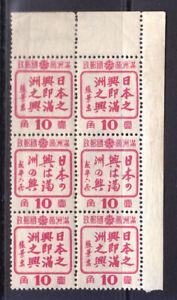 Manchukuo #154 box of 6 MNH