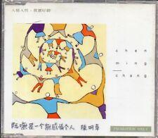Chen Ming Zhang / 陳明章 - 阮嘸是一個無感情個人 Promo Single (OOP) (Graded:EX/EX) POCD2407