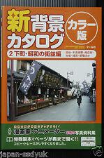 JAPAN POSE BOOK New Background catalog color version 2