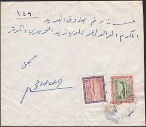 SAUDI ARABIA, 1968. Domestic Air Cover C40, C41