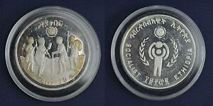 ETHIOPIA – SILVER PROOF 20 BIRR COIN 1979 (1972) YEAR KM#54 YEAR OF CHILD