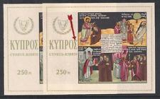 1966 APOSTLE BARNABAS FOUNDER & FIRST BISHOP CHURCH OF CYPRUS M/S DOT ERROR MNH