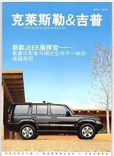 Chrysler Jeep 2007 Chinese Market Sales Brochure Wrangler Cherokee Grand 300C