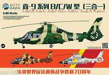 Hélicoptère HARBIN Zhi-9 B/C/W, Chine 2012 - KIT KITTY-HAWK 1/48 - N° 80109