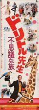 DOCTOR DOLITTLE Japanese STB movie poster 20x57 1967 REX HARRISON VINTAGE RARE