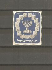 Israel - 1952. Coat of Arms, MH