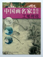 Chinese painting book how to paint Lotus by gongbi (meticulous brush) tattoo art