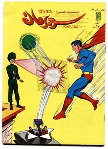 LEBANESE ARABIC SUPERMAN Superboy- Foreign Extension Series