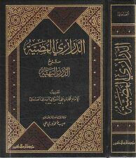 Al Darari Al Mudhiyah Sharh Al Duarar Al Bahiyah - الدراري المضية شرح الدرر البه