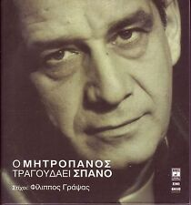 DIMITRIS MITROPANOS + GIANNIS SPANOS NEW SEALED GREEK CD