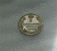 1827 HG Russia Silver 5 Kopek MASONIC Superb Luster & Patina BU C #156