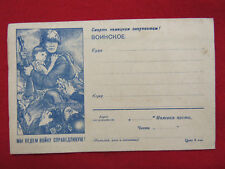 WWII Red Army Soviet Front Letter and Envelope in one. Military Issue.