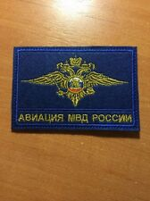 PATCH POLICE RUSSIA - NATIONAL AIR SUPPORT UNIT - ORIGINAL! current style