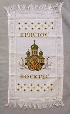 Ukrainian Embroidered Easter Basket Cover, Rushnyk,Towel, Church w/ Designs, 23""