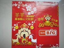 Aeon Big Year 2015 Sheep/Lamb Chinese New Year Ang Pow/Red Money Packets 2pcs