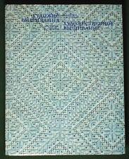 BOOK Ukrainian Folk Embroidery ethnic peasant pattern design antique costume art