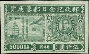 China  Scott #785 IMPERF Mint Hinged