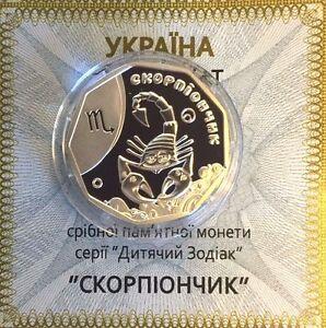 2015 Ukraine 2 UAH Hryvnia Silver Children's Zodiac Scorpio Little Scorpion COA