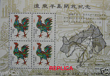 China Stamps Sheet T58 Chicken REPLICA