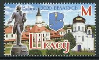 Belarus Architecture Stamps 2020 MNH Shklow Town Tourism & Landscapes 1v Set