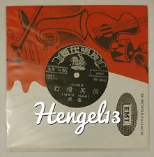 "NEW Hong Kong Chinese Oldies Chang Loo 張露 打情罵俏 Pathe EMI 7"" 45-36342 with lyrics"