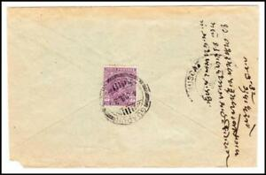 India SG#235-USED IN GUADUR 4/JUL/32-to MUSCAT 6/jul/32-SCARCE COMMERCIAL USE